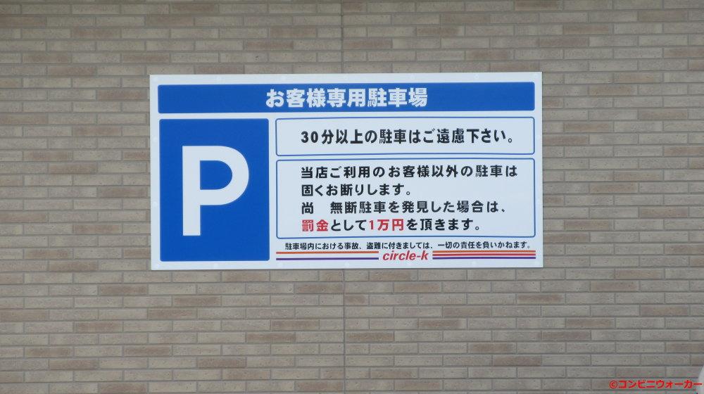 サークルK静岡宮本町店 駐車場看板