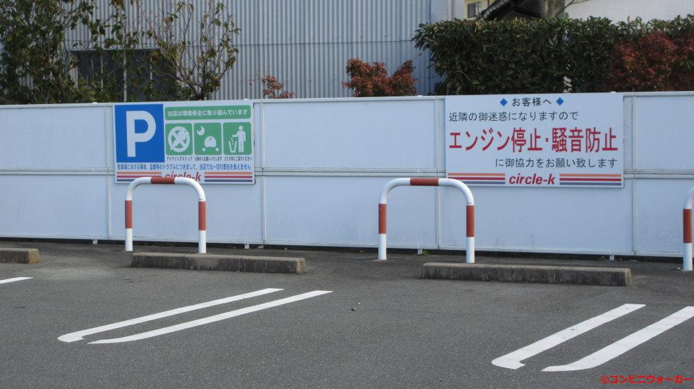 サークルK浜松篠原店 駐車場看板