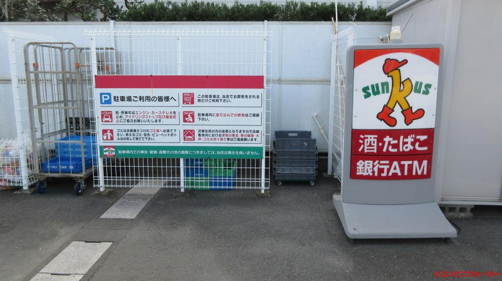 サンクス浜松小沢渡店 駐車場看板①