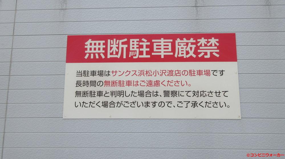 サンクス浜松小沢渡店 駐車場看板②