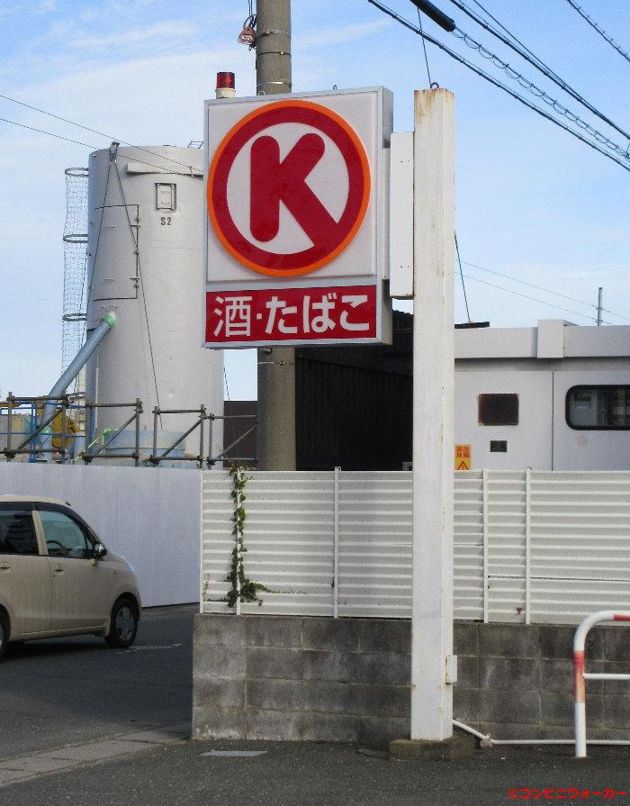 サークルK浜松西神田店 ロゴ看板