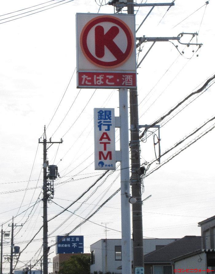 サークルK浜松西神田店 ポール看板