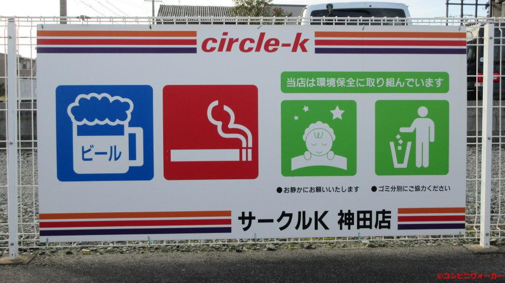 サークルK神田店 駐車場看板