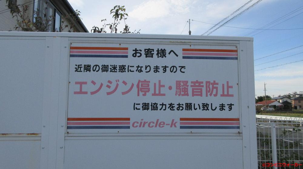 サークルK浜松白羽町店 駐車場看板