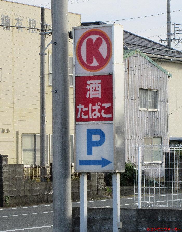 サークルK浜松白羽町店 ロゴ看板