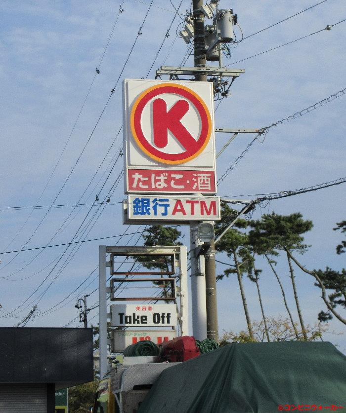 サークルK浜松中田島店 ポール看板