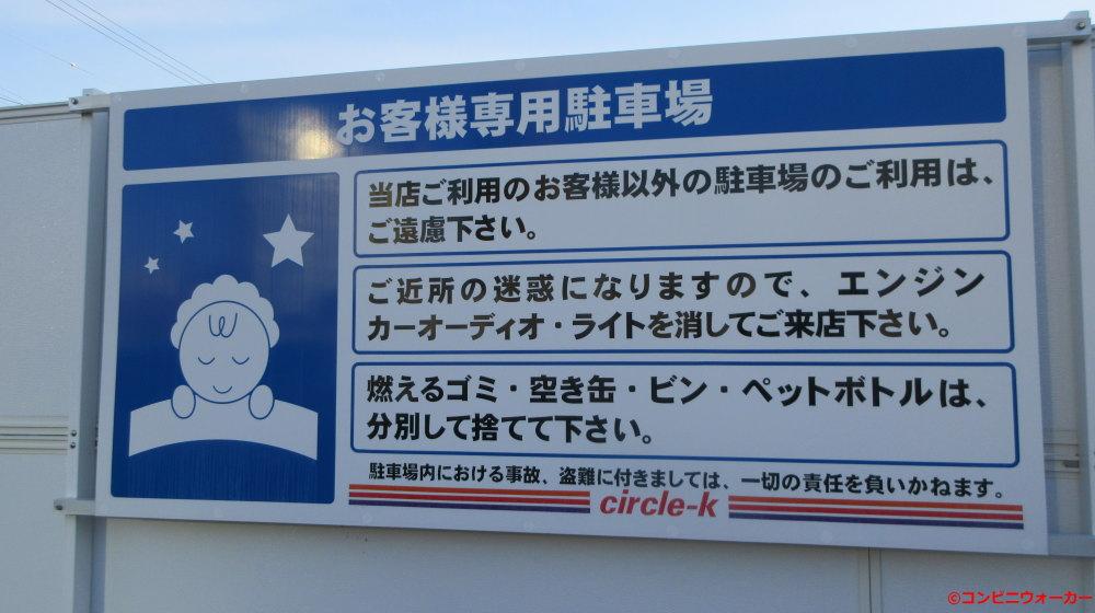 サークルK浜松寺島店 駐車場看板②