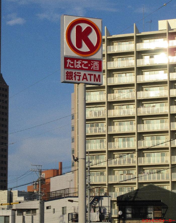 サークルK浜松寺島店 ポール看板