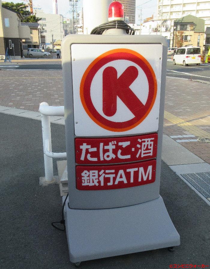 サークルK浜松寺島店 ロゴ看板