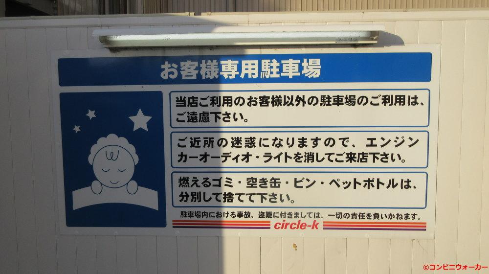 サークルK浜松城公園前店 駐車場看板