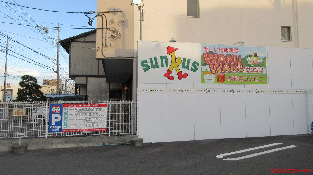 サンクス浜松鴨江三丁目店 駐車場看板とロゴ看板