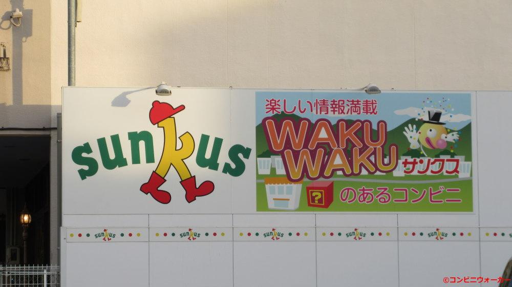 サンクス浜松鴨江三丁目店 ロゴ看板(WAKUWAKU)