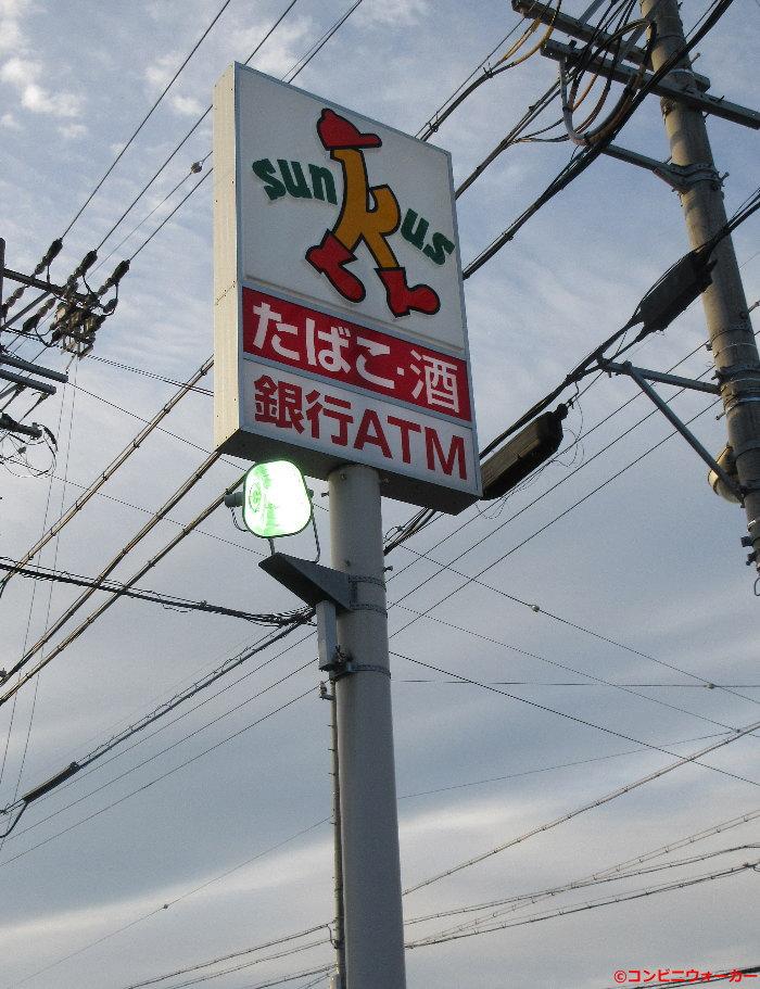 サンクス浜松鴨江三丁目店 ポール看板