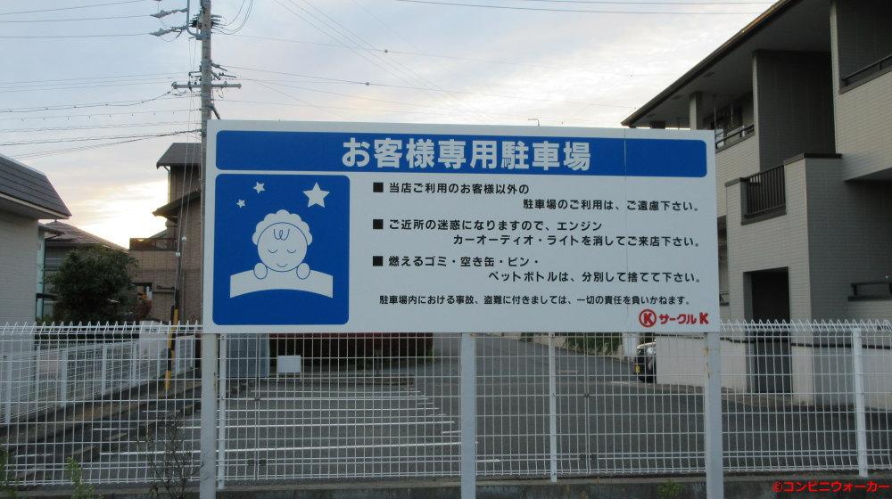 サークルK浜松大平台三丁目店 駐車場看板