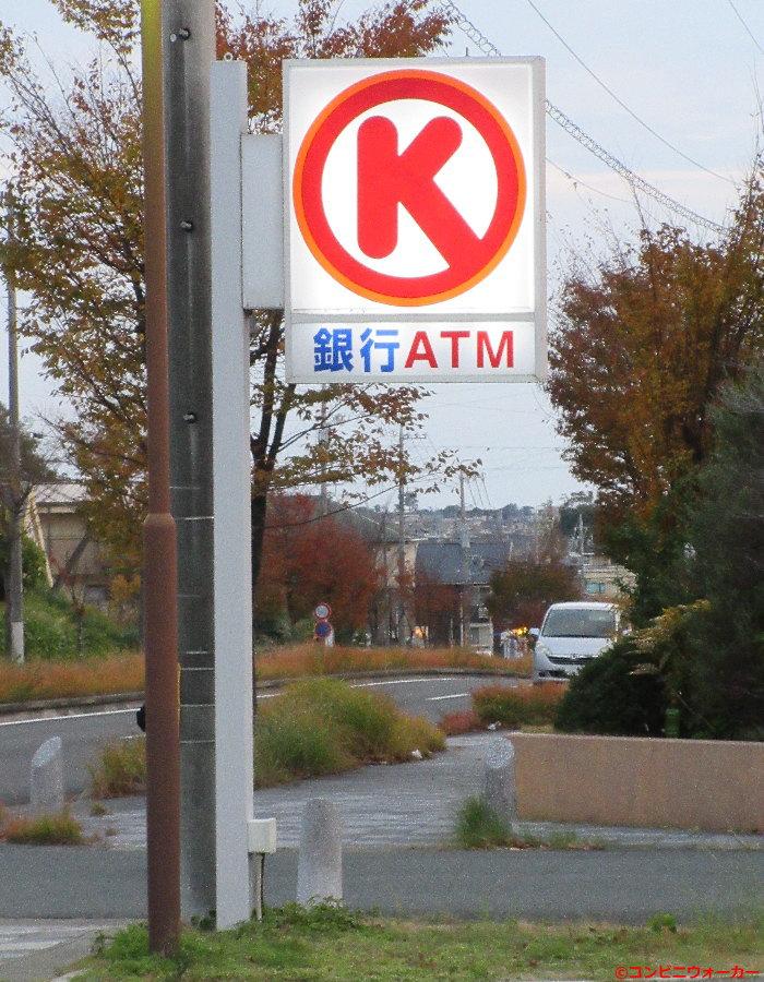 サークルK浜松大平台三丁目店 ポール看板