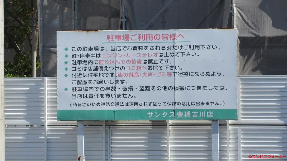 サンクス豊橋吉川店 駐車場看板