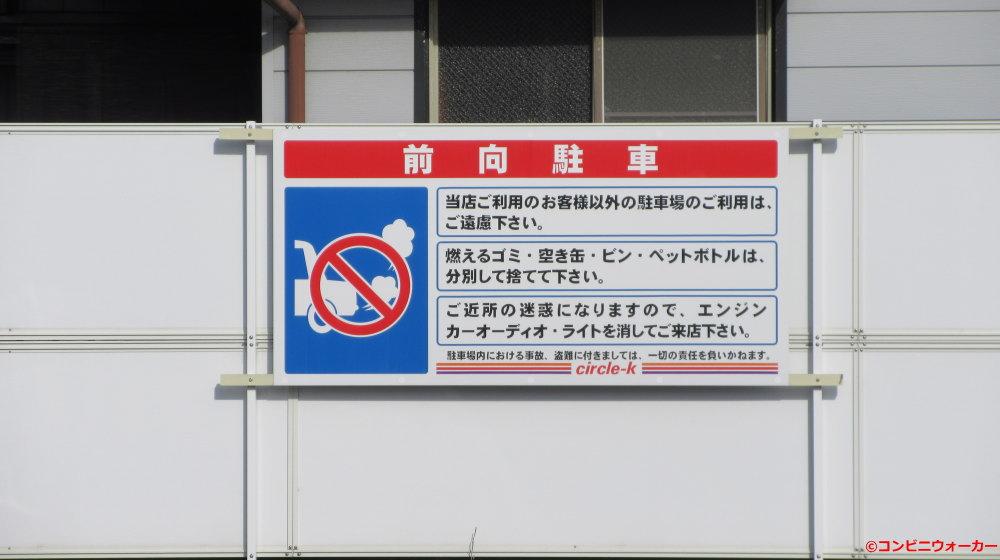 サークルK静岡池田店 駐車場看板