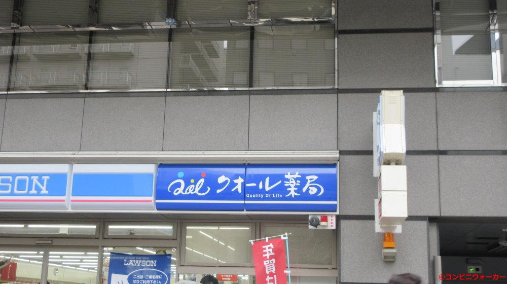 ローソン港北新横浜二丁目店 ファサード看板