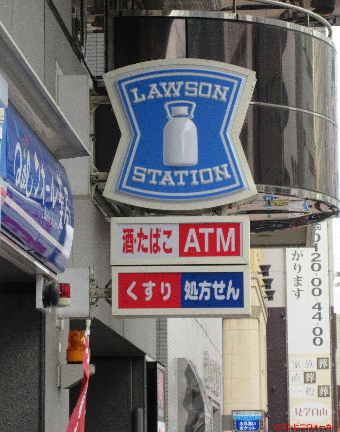 ローソン港北新横浜二丁目店 ロゴ看板