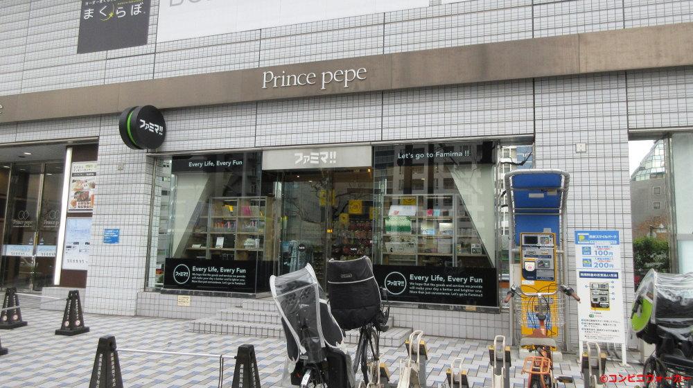 ファミマ!!新横浜プリンスペペ店