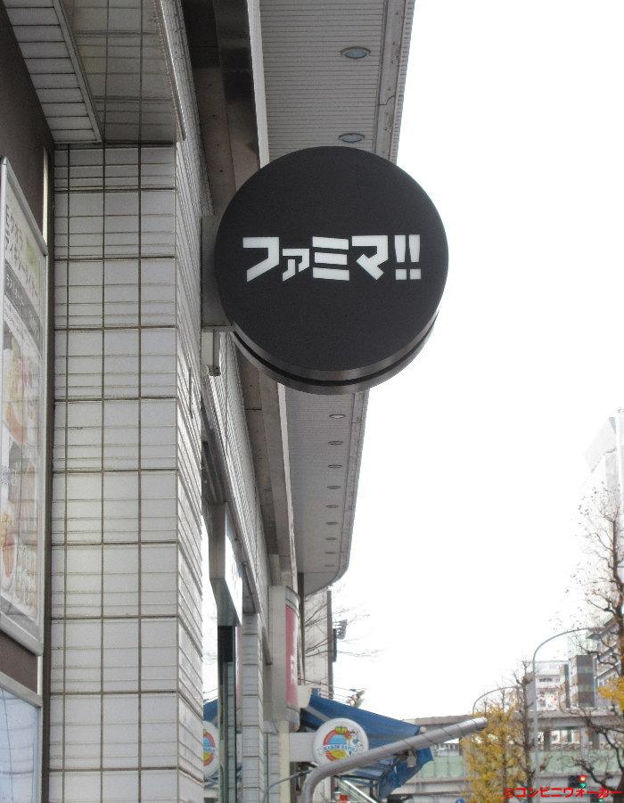 ファミマ!!新横浜プリンスペペ店 ロゴ看板②