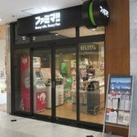 ファミマ!!新横浜プリンスペペ店 施設内出入口