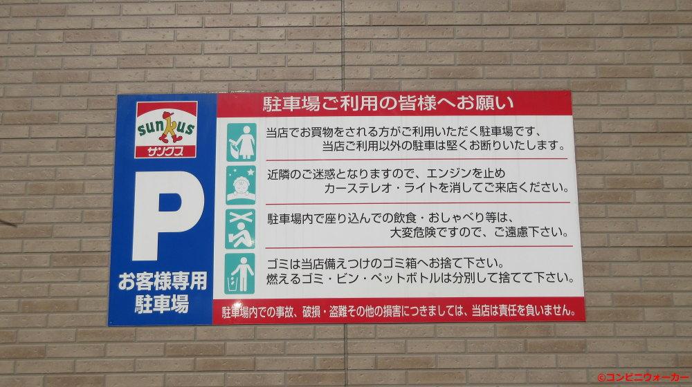 サンクス浜松篠ケ瀬西店 駐車場看板