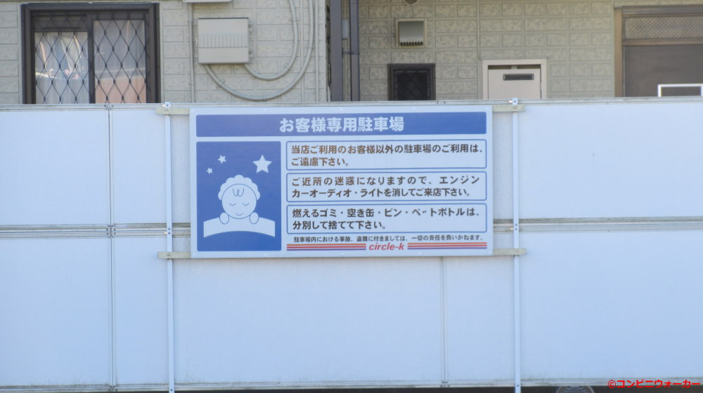 サークルK浜松三ヶ日北店 駐車場看板