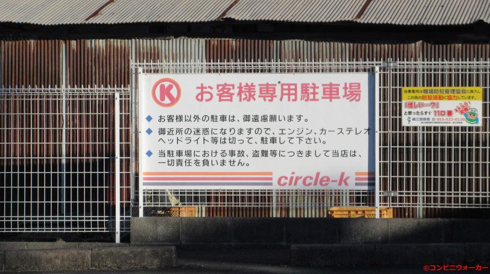 サークルK気賀南店 駐車場看板