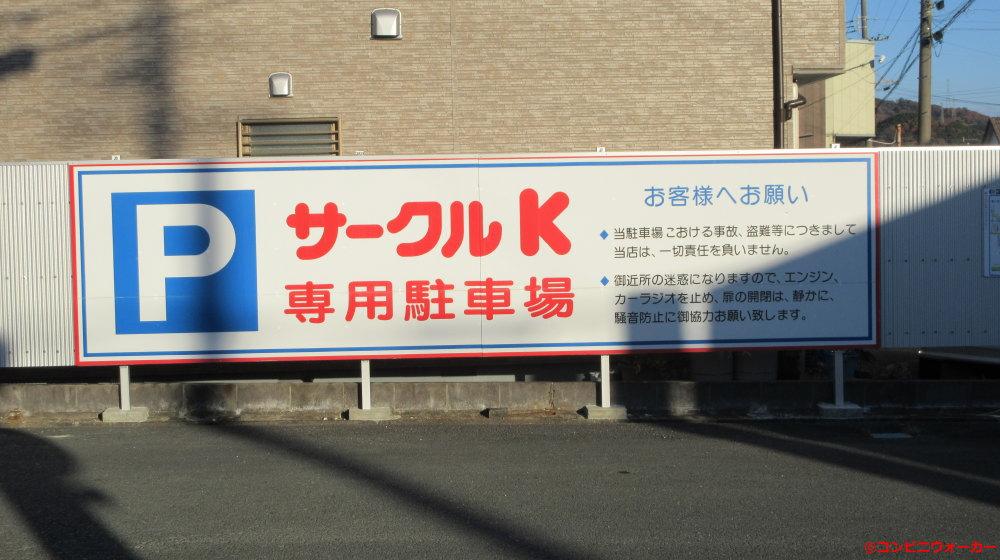 サークルK井伊谷店 駐車場看板