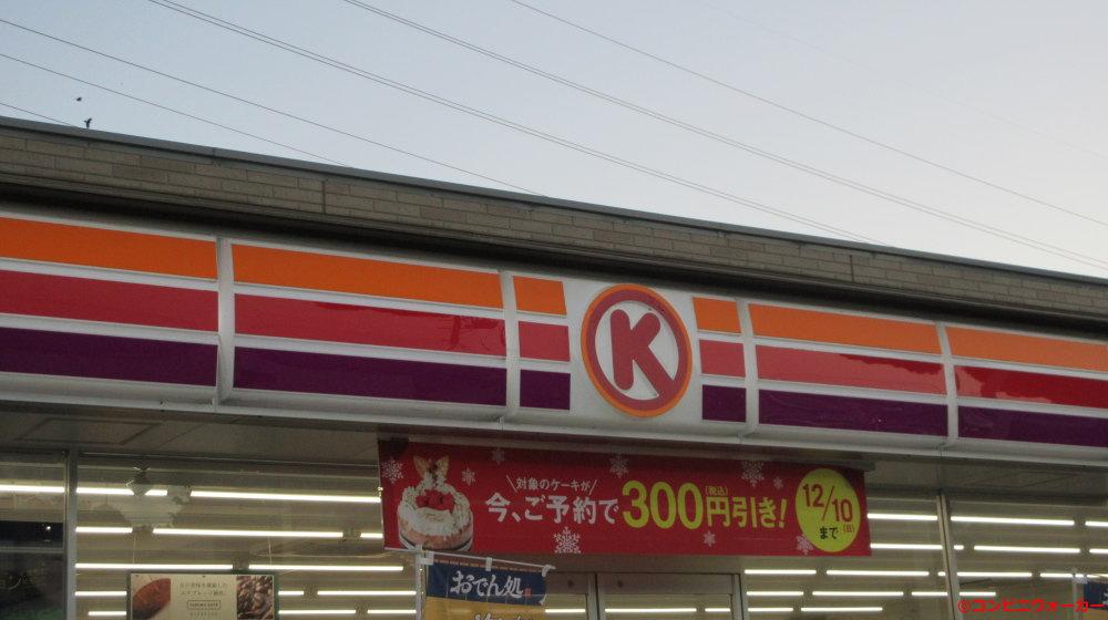 サークルK浜松桜台店 ファサード看板