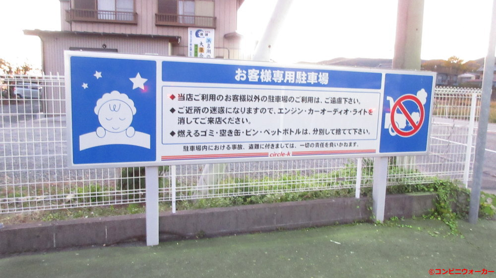 サークルK細江西気賀店 駐車場看板