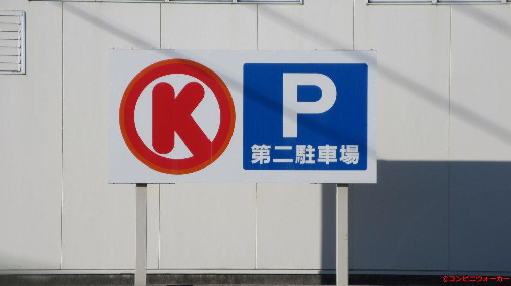 サークルK浜松宇布見店 第2駐車場看板