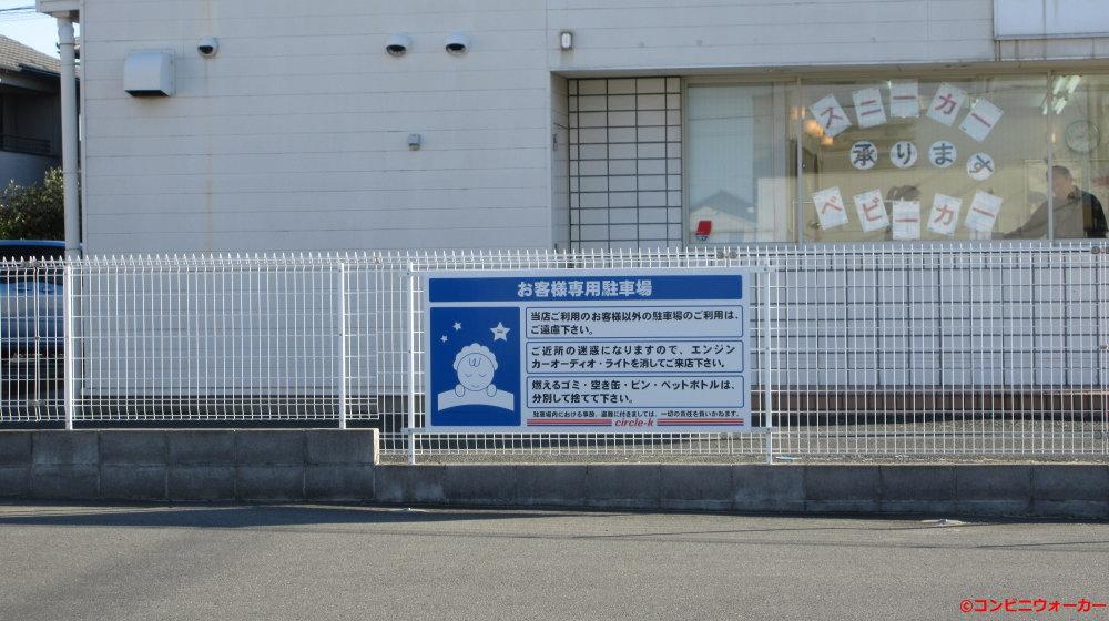 サークルK浜松宇布見店 駐車場看板