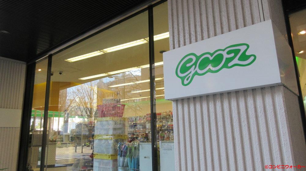 gooz(グーツ)いちょう並木通り店