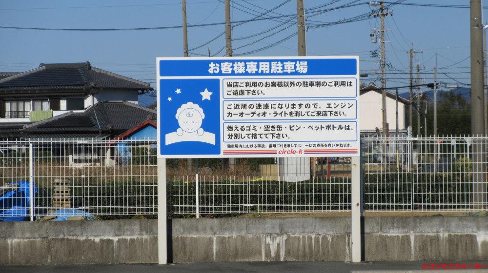 サークルK浜松湖東高校前店 駐車場看板
