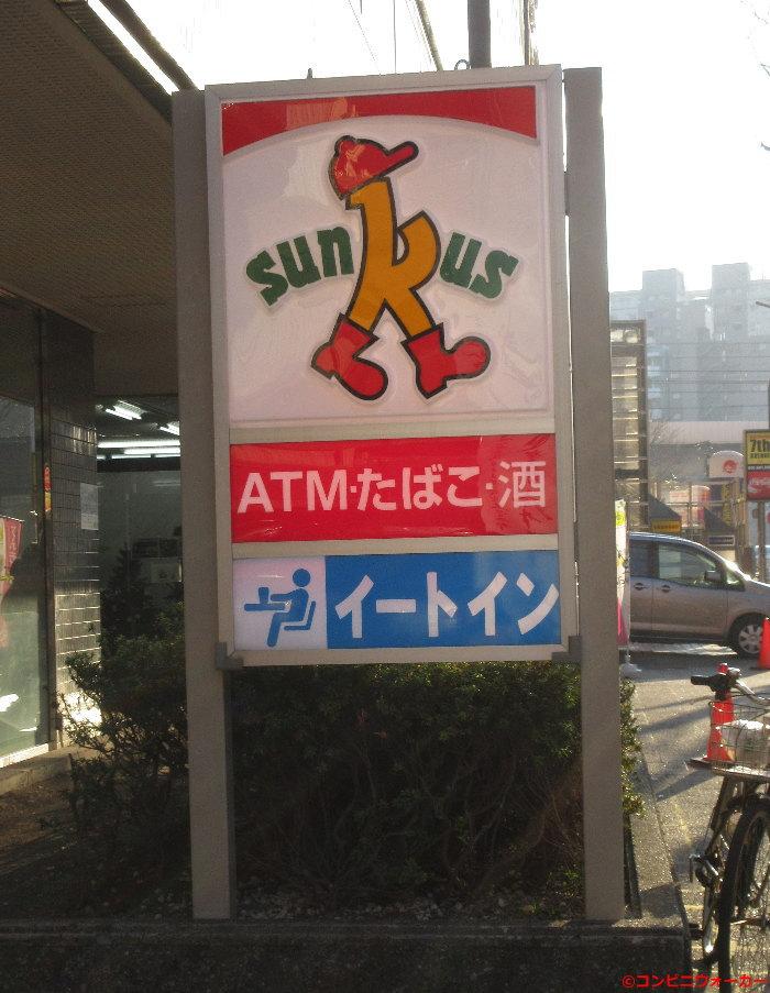 サンクス横浜大桟橋通り店 ロゴ看板①