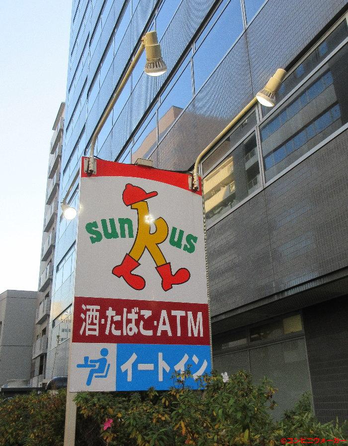 サンクス横浜大桟橋通り店 ロゴ看板②