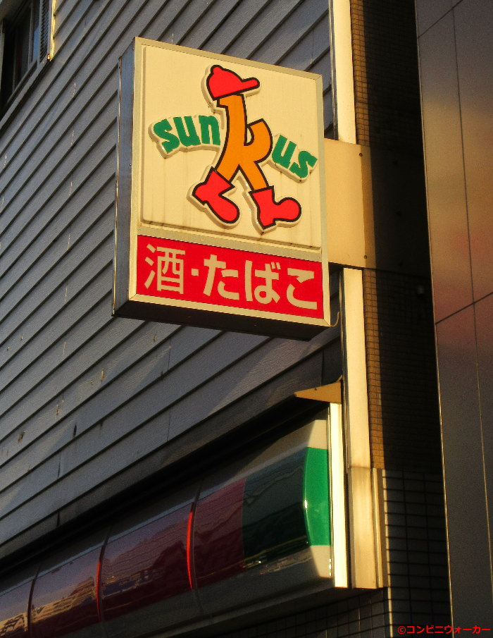 サンクス横浜羽衣町店 ロゴ看板