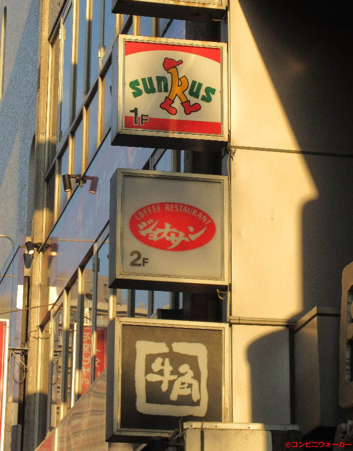 サンクス横浜伊勢佐木町店 ロゴ看板