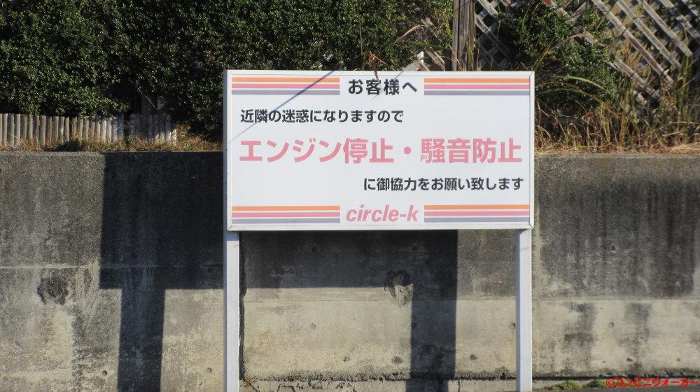 サークルK浜松古人見店 駐車場看板
