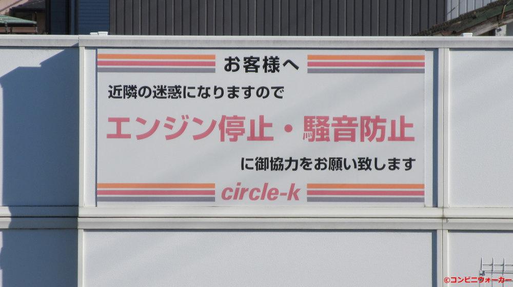 サークルK浜松西高丘店 駐車場看板