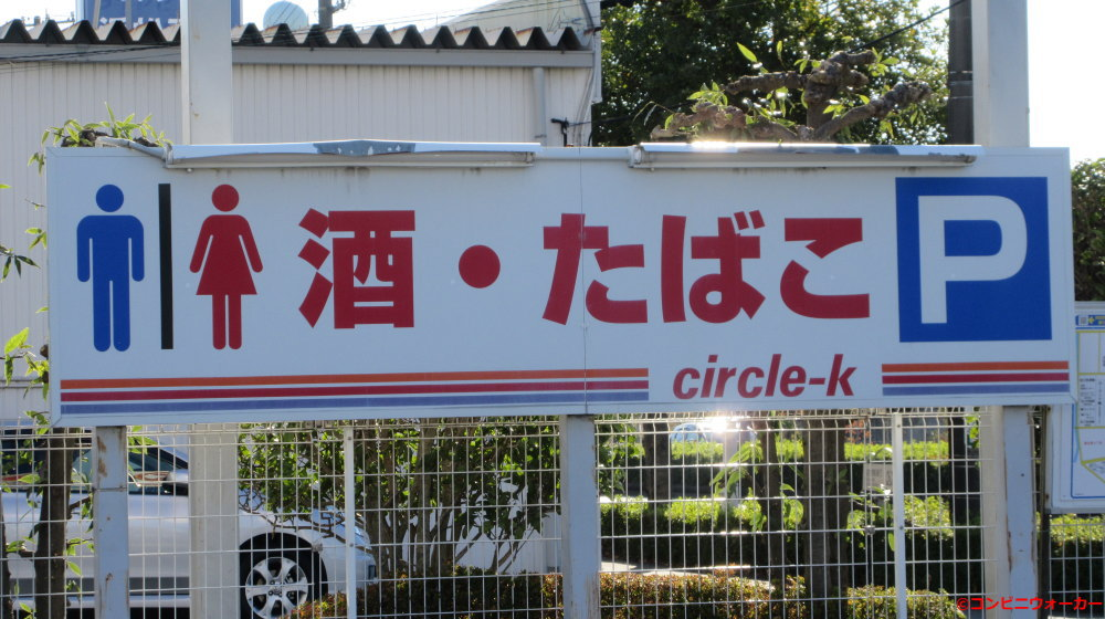 サークルK浜松西高丘店 「トイレ・酒・たばこ」看板
