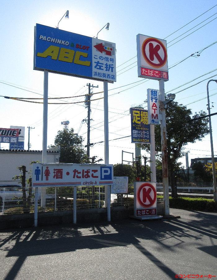サークルK浜松西高丘店 ポール看板