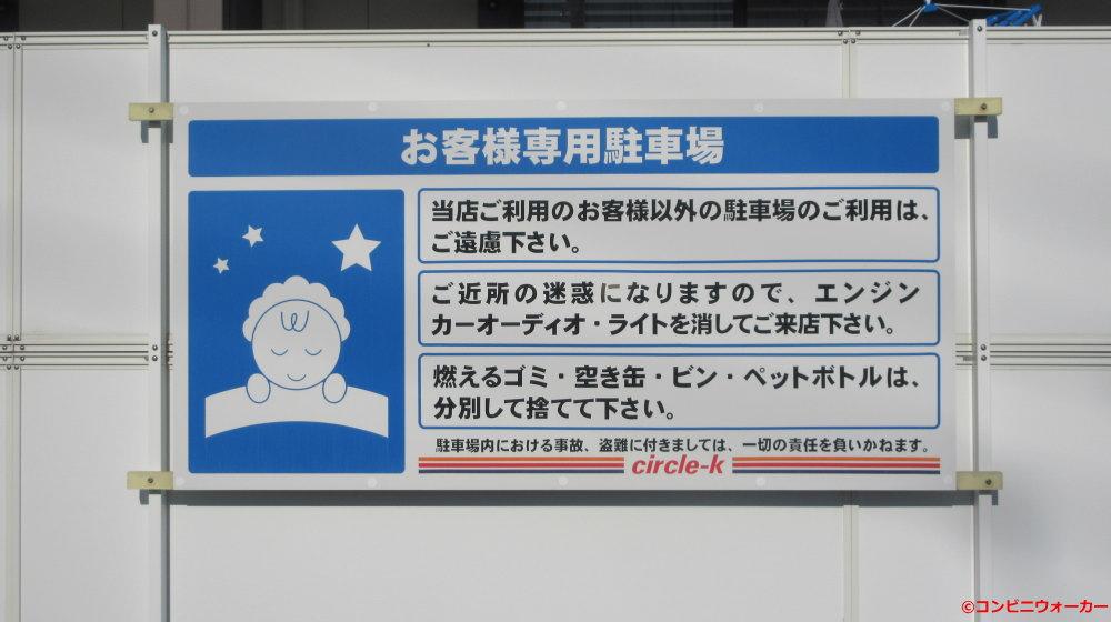 サークルK浜松葵店 駐車場看板