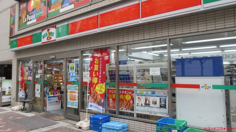 サンクス横浜北幸店
