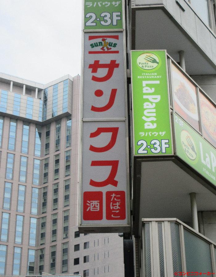 サンクス横浜北幸店 ロゴ看板