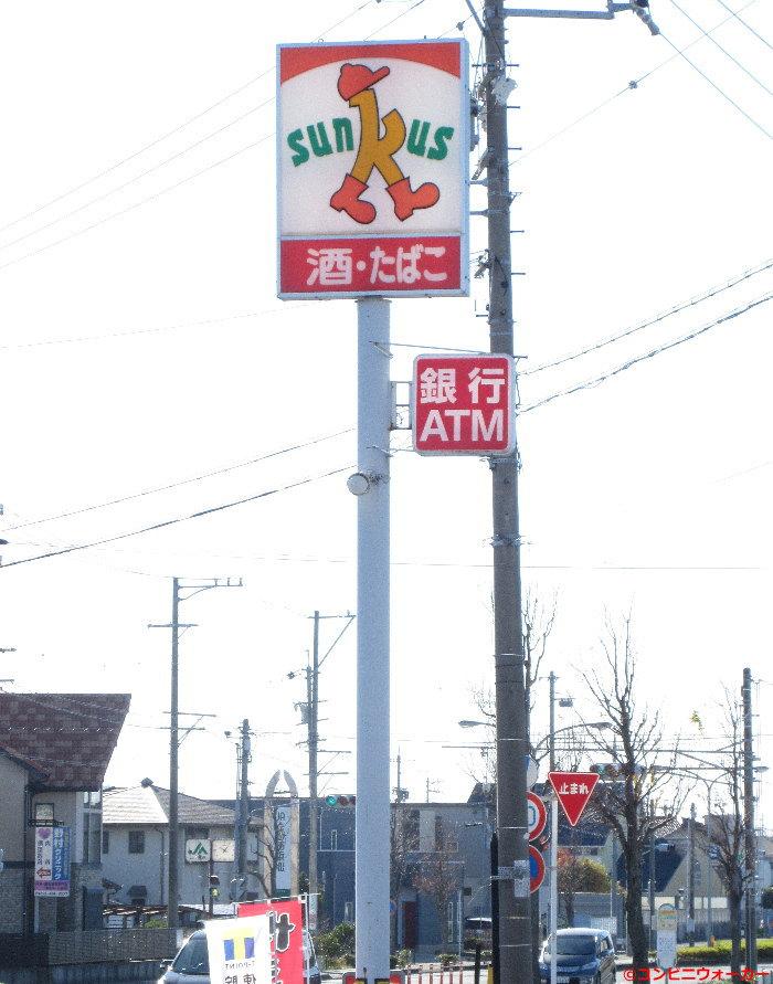 サンクス浜松初生店 ポール看板