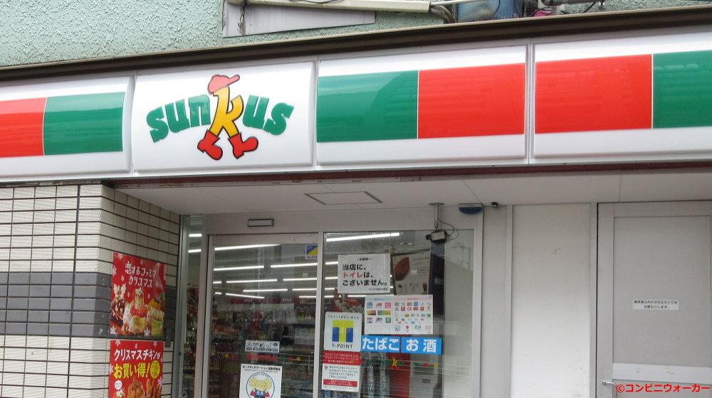 サンクス横浜栄町店 ファサード看板
