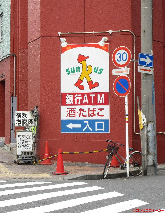 サンクス横浜栄町店 ロゴ看板